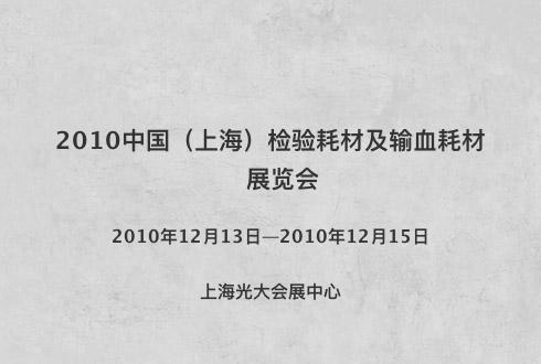 2010中国(上海)检验耗材及输血耗材展览会