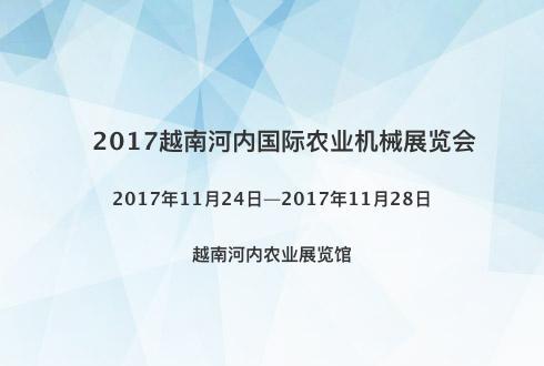 2017越南河内国际农业机械展览会