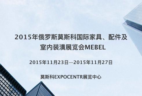 2015年俄罗斯莫斯科国际家具、配件及室内装潢展览会MEBEL