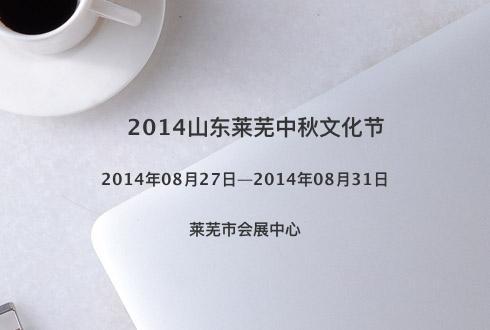 2014山东莱芜中秋文化节