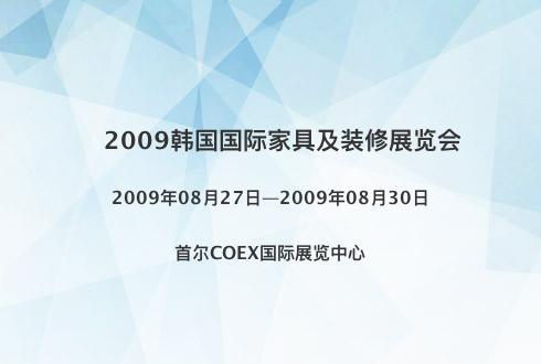 2009韩国国际家具及装修展览会