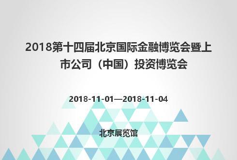 2018第十四届北京国际金融博览会暨上市公司(中国)投资博览会
