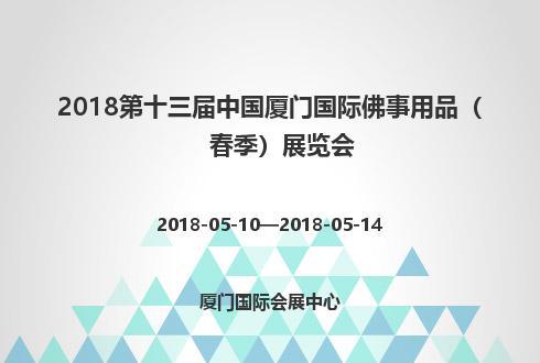 2018第十三届中国厦门国际佛事用品(春季)展览会