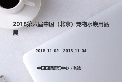 2018第六届中国(北京)宠物水族用品展