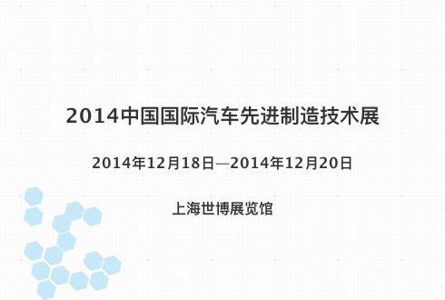2014中国国际汽车先进制造技术展