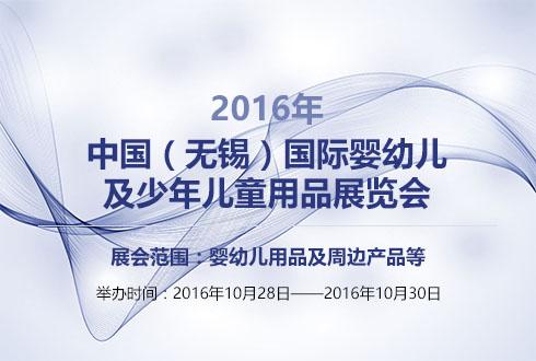 2016年中国(无锡)国际婴幼儿及少年儿童用品展览会