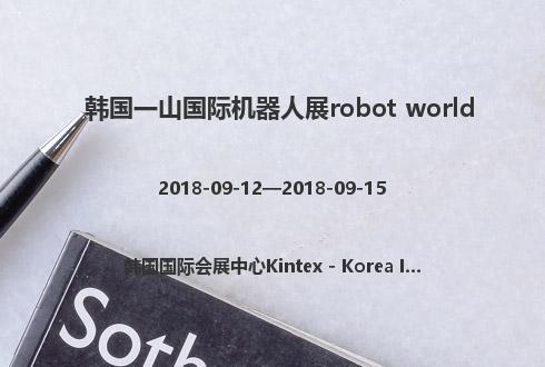 韩国一山国际机器人展robot world