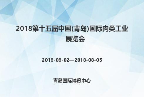 2018第十五届中国(青岛)国际肉类工业展览会