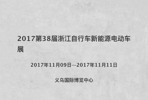 2017第38届浙江自行车新能源电动车展