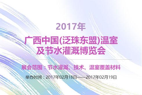 2017年广西中国(泛珠东盟)温室及节水灌溉博览会