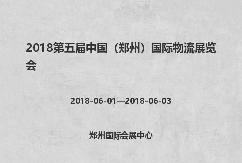 2018第五届中国(郑州)国际物流展览会