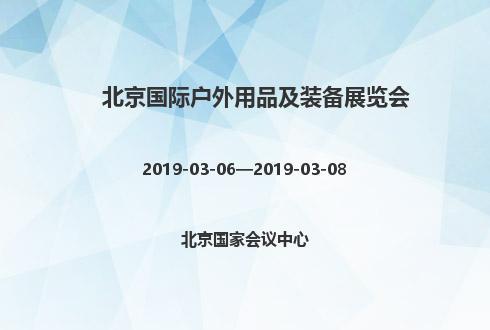 2019年北京国际户外用品及装备展览会
