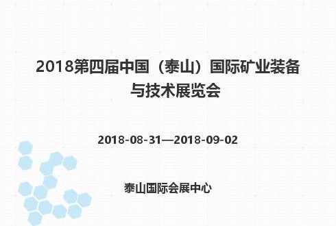 2018第四届中国(泰山)国际矿业装备与技术展览会