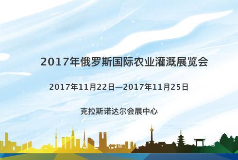 2017年俄罗斯国际农业灌溉展览会