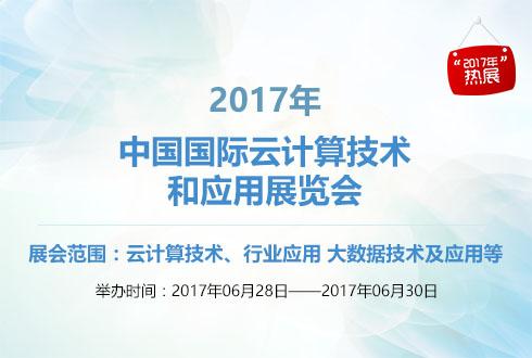 2017中国国际云计算技术和应用展览会