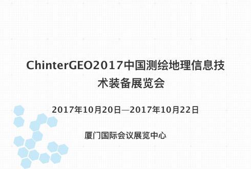 ChinterGEO2017中国测绘地理信息技术装备展览会