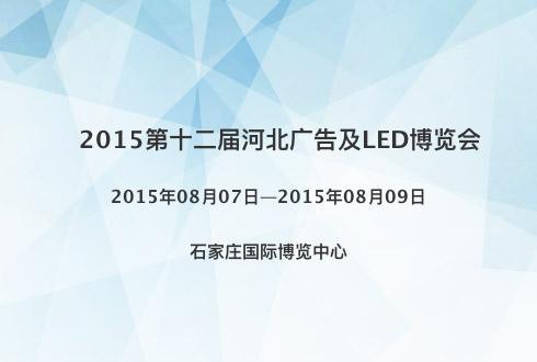 2015第十二届河北广告及LED博览会