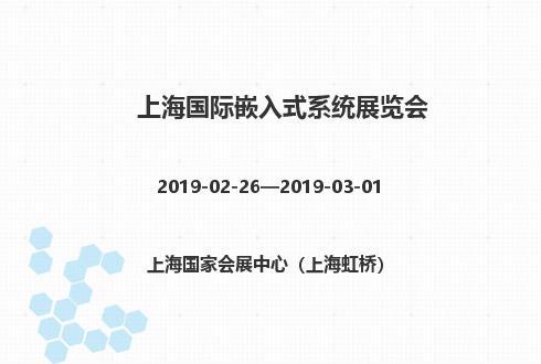 2019年上海国际嵌入式系统展览会