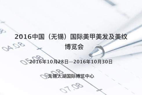 2016中国(无锡)国际美甲美发及美纹博览会