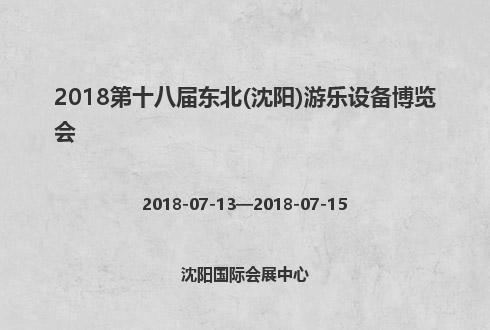 2018第十八届东北(沈阳)游乐设备博览会