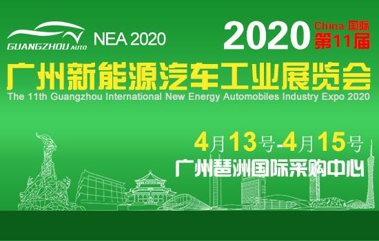 2020第十一屆廣州國際新能源汽車工業展覽會