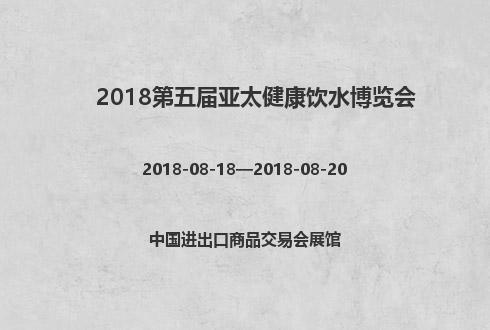 2018第五届亚太健康饮水博览会