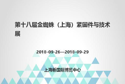第十八届金蜘蛛(上海)紧固件与技术展