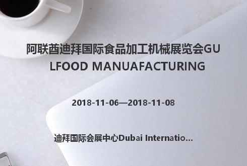 阿联酋迪拜国际食品加工机械展览会GULFOOD MANUAFACTURING