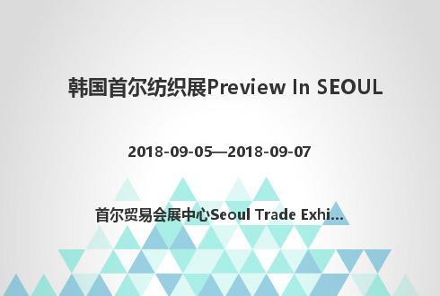 韩国首尔纺织展Preview In SEOUL
