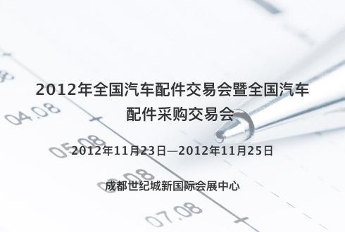 2012年全国汽车配件交易会暨全国汽车配件采购交易会