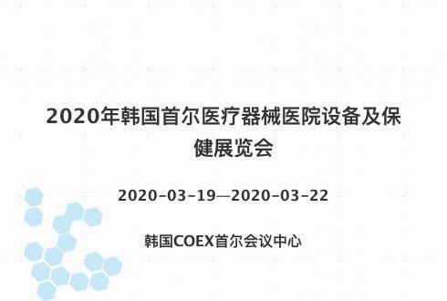 2020年韩国首尔医疗器械医院设备及保健展览会