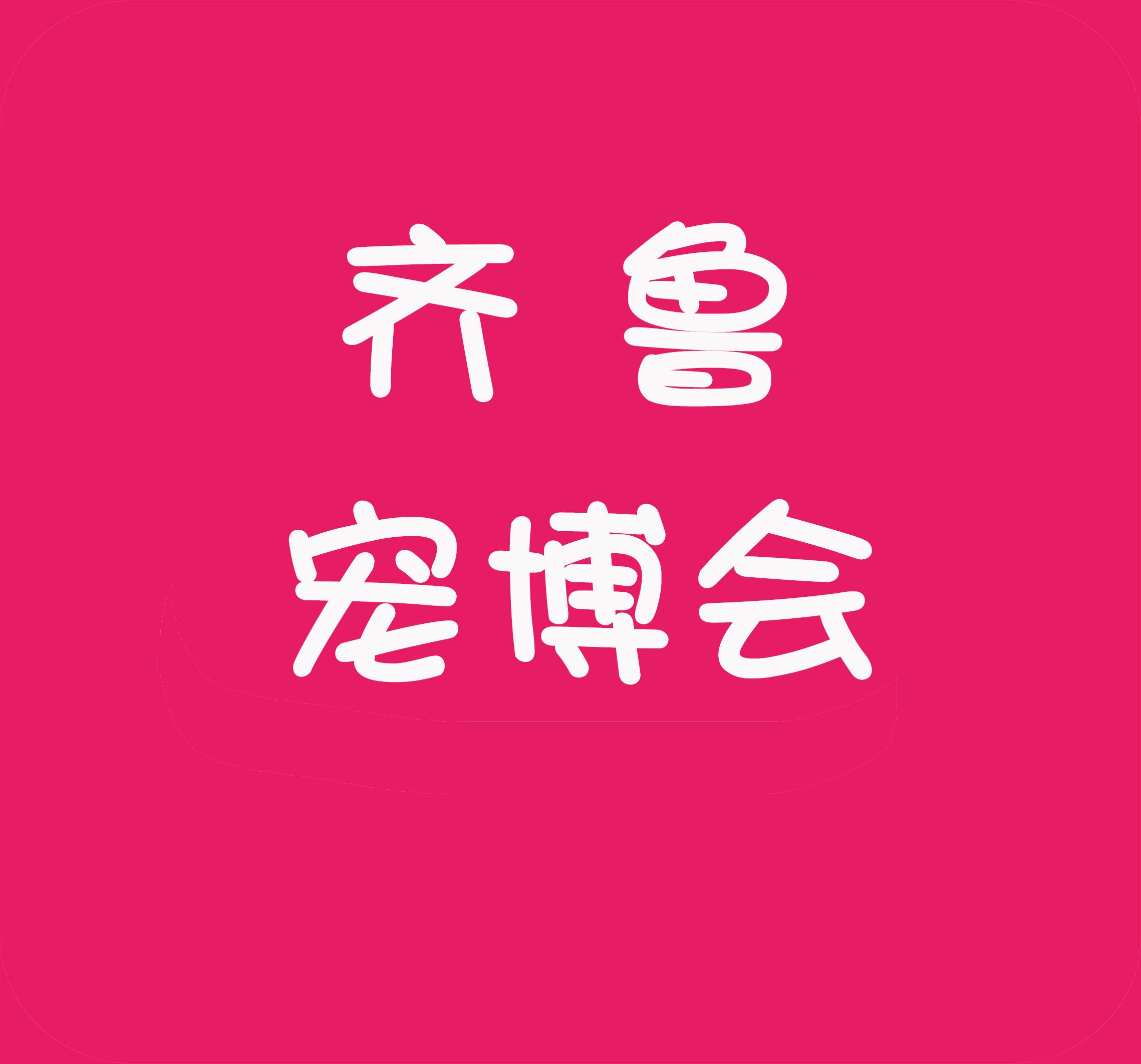 2019年山东宠物展