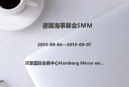德国海事展会SMM
