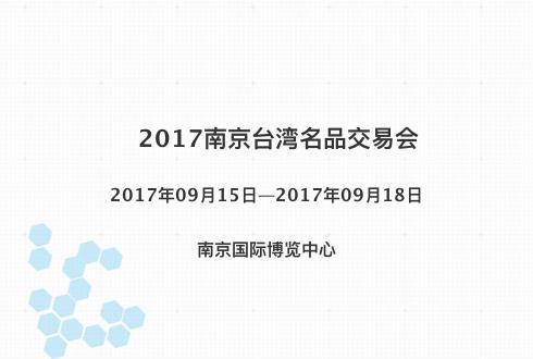 2017南京台湾名品交易会