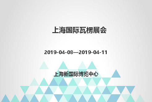 2019年上海国际瓦楞展会