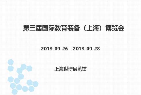 第三届国际教育装备(上海)博览会