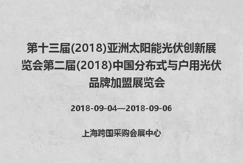 第十三届(2018)亚洲太阳能光伏创新展览会第二届(2018)中国分布式与户用光伏品牌加盟展览会