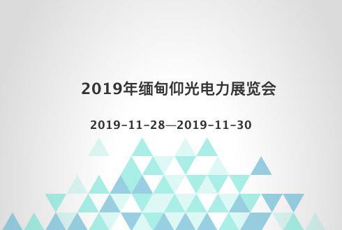 2019年缅甸仰光电力展览会