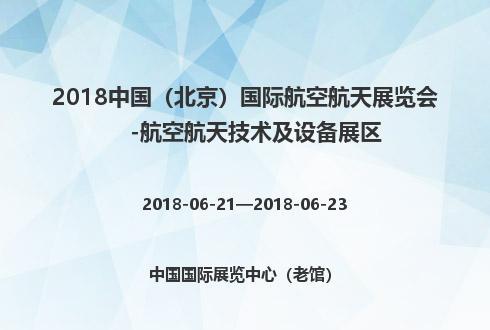 2018中国(北京)国际航空航天展览会-航空航天技术及设备展区