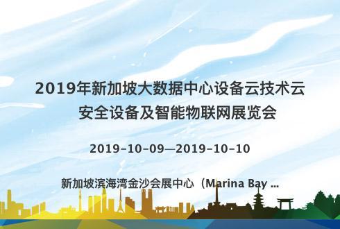 2019年新加坡大数据中心设备云技术云安全设备及智能物联网展览会