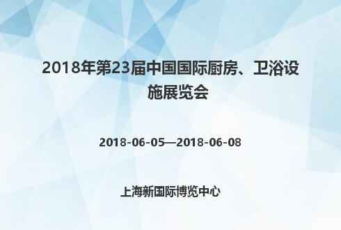 2018年第23届中国国际厨房、卫浴设施展览会