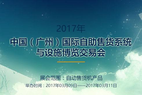2017年中国(广州)国际自助售货系统与设施博览交易会
