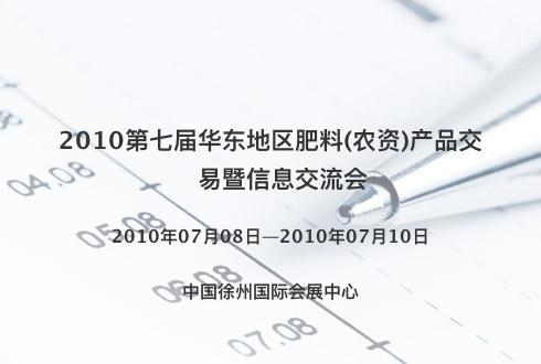2010第七届华东地区肥料(农资)产品交易暨信息交流会