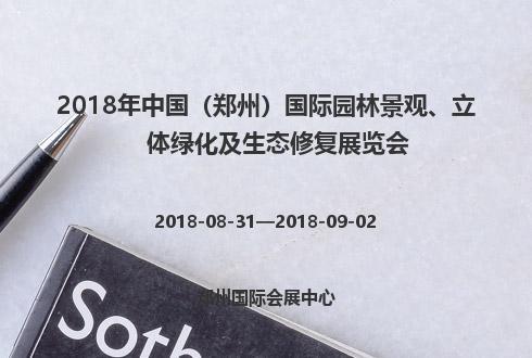 2018年中国(郑州)国际园林景观、立体绿化及生态修复展览会