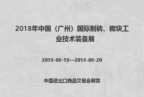 2018年中国(广州)国际制砖、砌块工业技术装备展