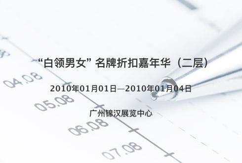 """""""白领男女"""" 名牌折扣嘉年华(二层)"""
