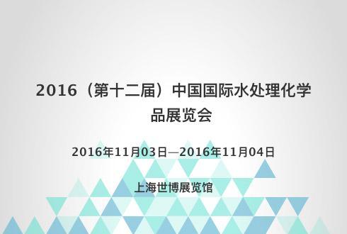 2016(第十二届)中国国际水处理化学品展览会