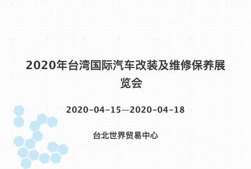 2020年台湾国际汽车改装及维修保养展览会
