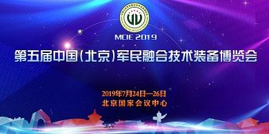 2019第五届中国(北京)军民融合技术装备博览会