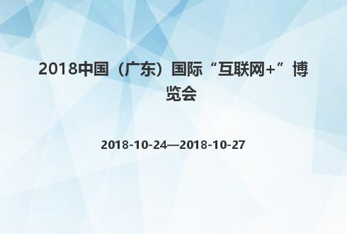 """2018中国(广东)国际""""互联网+""""博览会"""